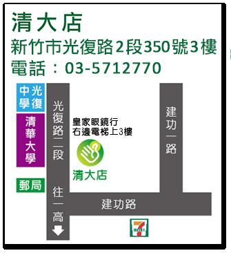 清大店地圖