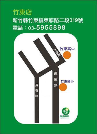 竹東店地圖